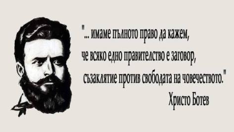 Christo Botev