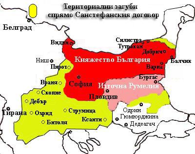 Сан-Стефанска България преди да бъде раздробена от Великите сили чрез Берлинския договор