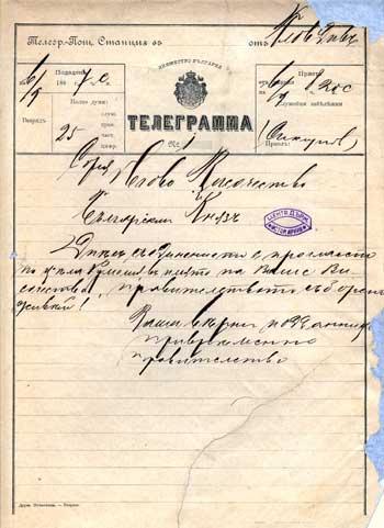 Телеграмата от Временното правителство в Пловдив до княз Александър І за провъзгласяване на Съединението. Пловдив, 6 септ. 1885 г.