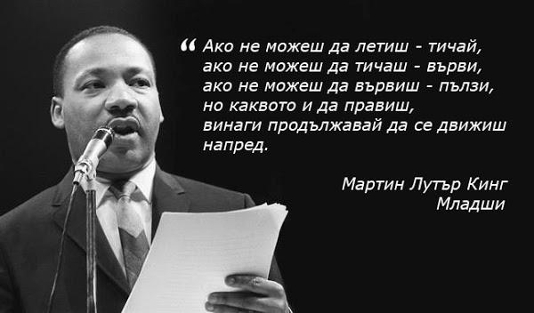 Мартин Лутър Кинг е  един от хората, допринесли за премахването на расовата сегрегация в САЩ през 1964г, когато се приема Закона за гражданските права