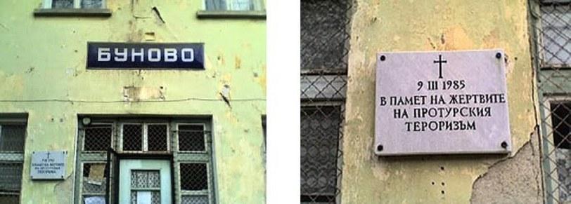 Гара Буново днес и паметната плоча за загиналите при атентата на протурските терористи.