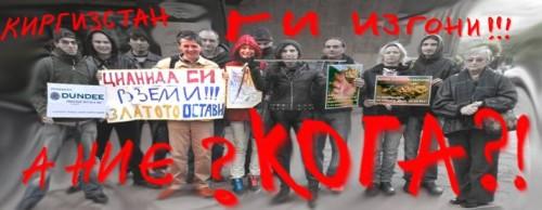 kirgizstan gi izgoni