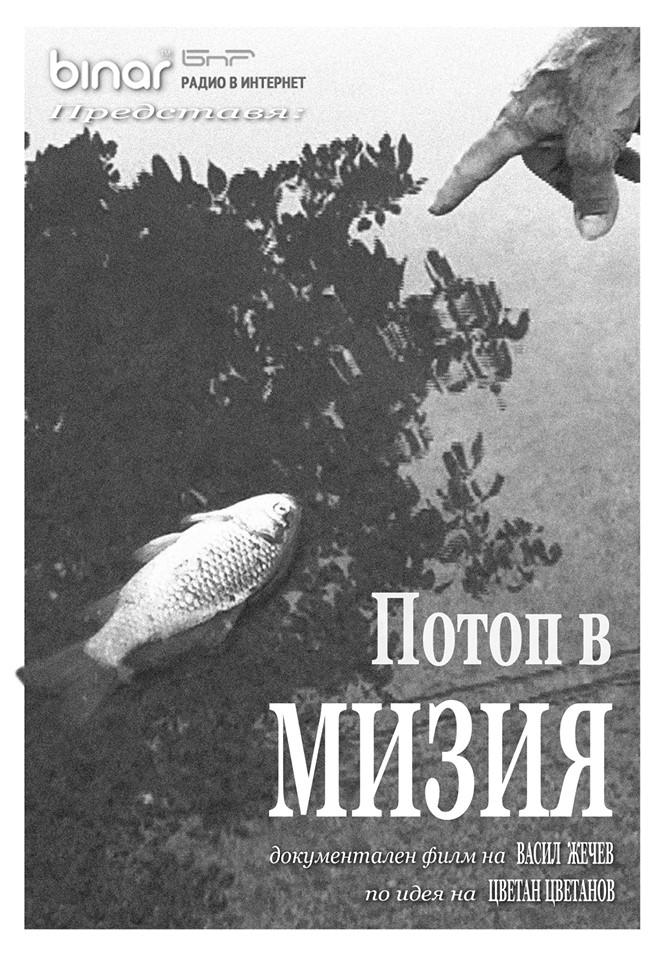 potop_w_miziq