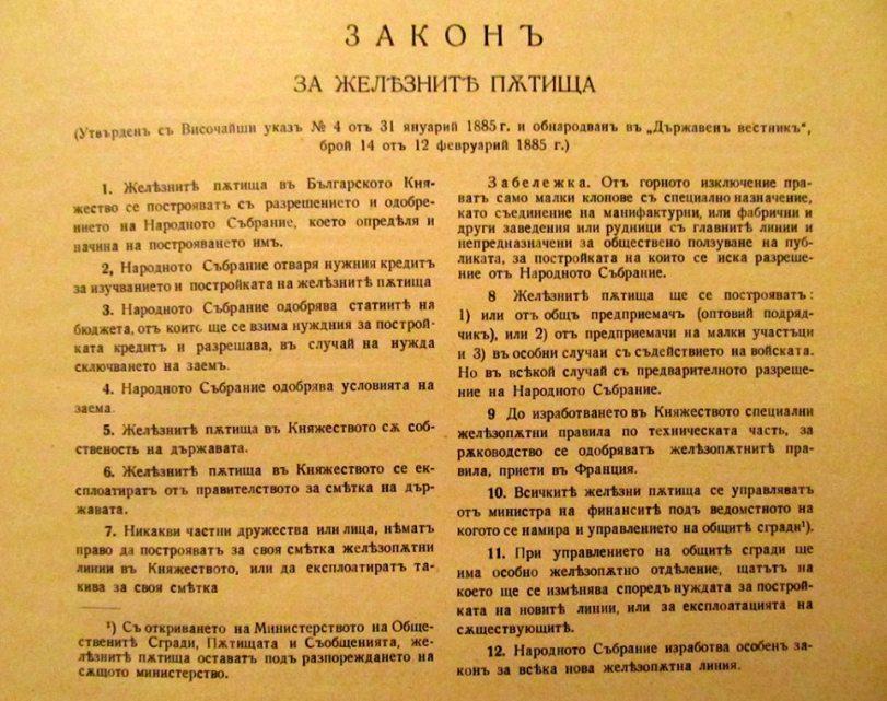 zakon-bdz-1885