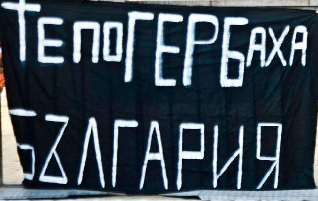 te pogerbaha-bulgaria