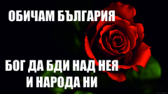 ОБИЧАМ БЪЛГАРИЯ