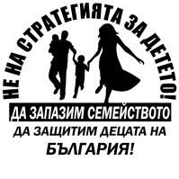 не на стратегията за детето 2019-2030