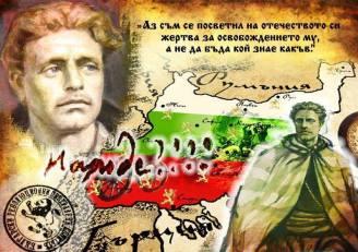 ВАСИЛ ЛЕВСКИ КАРТИЧКА